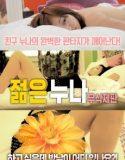 japon anne erotik film | HD